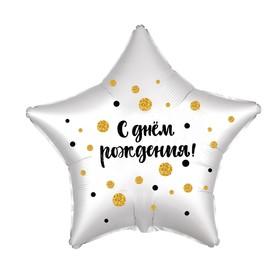 """Шар фольгированный 21"""" «С днём рождения», золотые круги, звезда"""