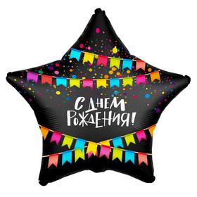 """Шар фольгированный 21"""" «С днём рождения», гирлянда из флажков, звезда"""