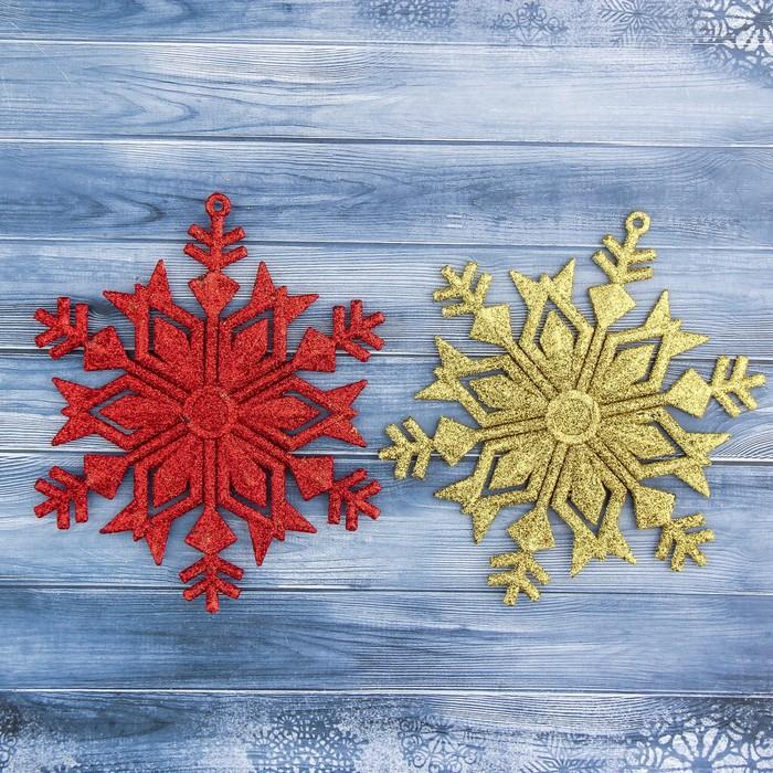 """Украшение ёлочное """"Снежинки ледяные"""" (набор 2 шт.) 14,5*14,5 см, микс"""