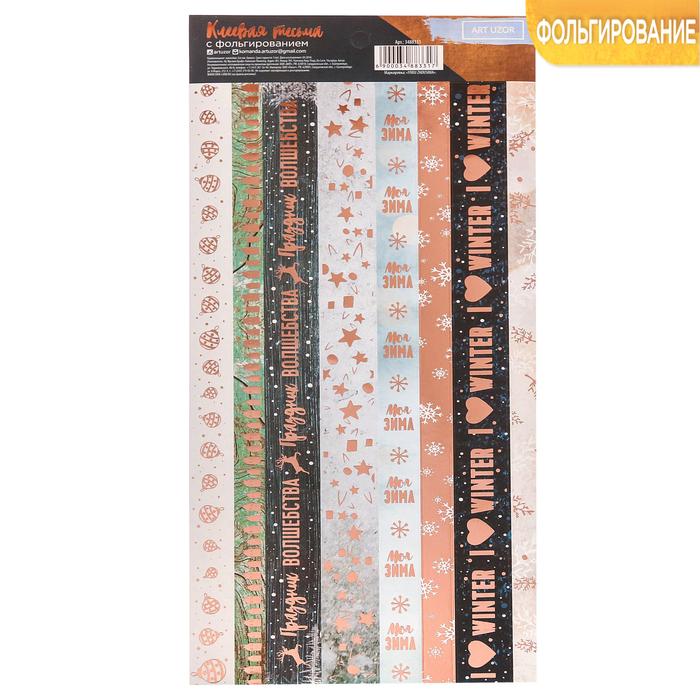 Наклейка-тесьма с фольгированием «Зачарованная пора», 12 × 29,5 см