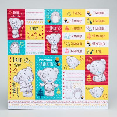 """Paper for scrapbooking Me To You Baby """"First year"""", 31х31 cm 180 gr/m"""