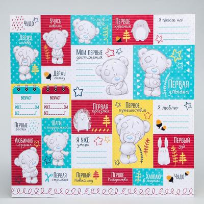 """Paper for scrapbooking Me To You Baby """"Our miracle"""", 31х31 cm 180 gr/m"""