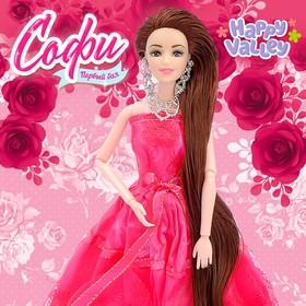 Кукла-модель«Бал Софи» шарнирная