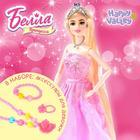 Кукла «Принцесса Бэлла» в наборе