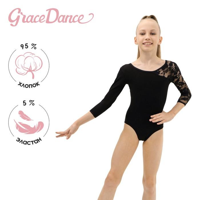 Купальник гимнастический, рукав 3/4 кружево, размер 32, чёрный