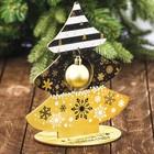 Новогодний декор ёлочка «Золотого года!»