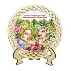 Настольная тарелочка «Парочка свинок», D=12 см