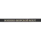 REP ribbon Navy gold embossed width 3cm length 145cm