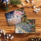 """Открытка-мини """"С Новым годом!"""" волшебный подарок, 80 х 55 мм"""