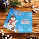 """Открытка-мини """"С Новым годом и Рождеством"""" снеговик, 80 х 55 мм"""