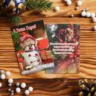 """Открытка-мини """"С Новым годом"""" снеговик с подарками, 80 х 55 мм"""