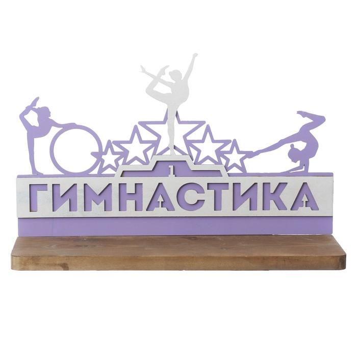 "Полка спортивная ""Гимнастика"""