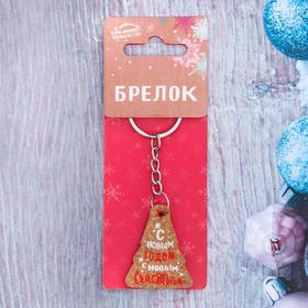 "Keychain ""Happy New Year!"""