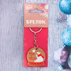 """Key chain """"Believe in miracles"""""""