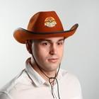 """Ковбойская шляпа """"Лучший ковбой"""" взрослая, песочный"""