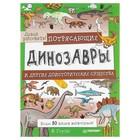 Давай рисовать! Потрясающие динозавры и другие доисторические существа.Более 80 вид.животн