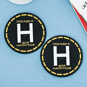 """Anti-slip Mat in the holder """"Fit to drink"""", 2 PCs"""