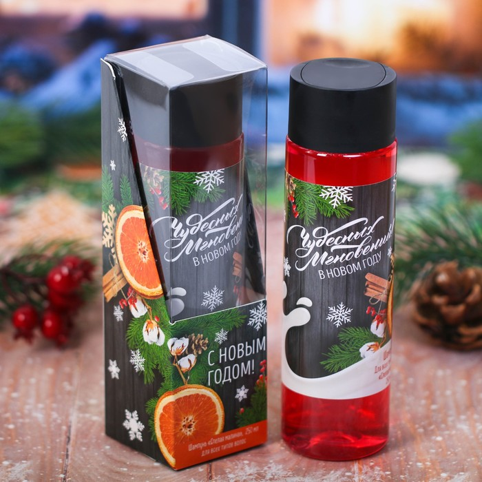 """Шампунь для волос """"С Новым годом!"""" с ароматом спелой малины, 250 мл"""