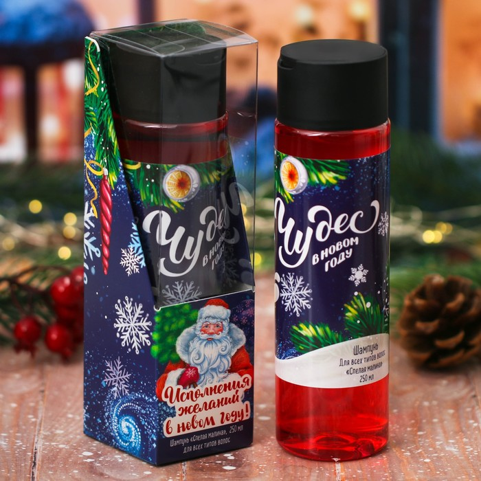 """Шампунь для волос """"Исполнения желаний в Новом году"""" с ароматом спелой малины, 250 мл"""