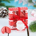 """Цветное печенье с предсказаниями 4 шт. в коробке """"С Новым годом"""" дед мороз"""