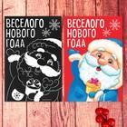 """Новогодняя гравюра """"Веселого Нового Года"""""""