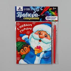 Новогодняя гравюра на открытке «Дед Мороз и ёжик», с металлическим эффектом «радуга»