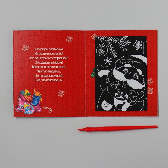 """Новогодняя гравюра на открытке """"Дед Мороз и ёжик"""", эффект """"радуга"""""""