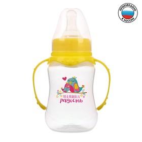 Бутылочка для кормления «Мамина радость» детская приталенная, с ручками, 150 мл, от 0 мес., цвет жёлтый