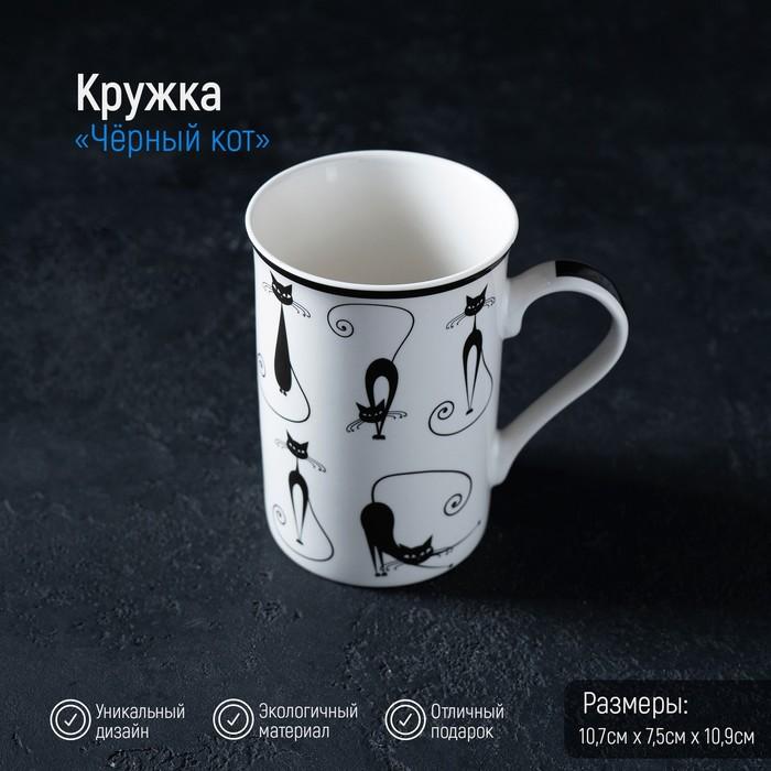 Mug 300 ml Black cat