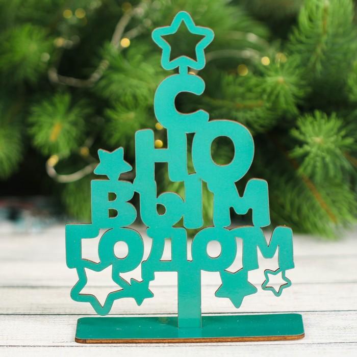 """Новогодний декор из дерева """"С Новым Годом"""""""