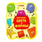 Мягкая книжка- гармошка EVA «Изучаем цвета и формы», 12 стр. - фото 971154