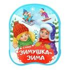 Мягкая книжка- гармошка EVA «Зимушка- зима» стихи, 12 стр. - фото 971158