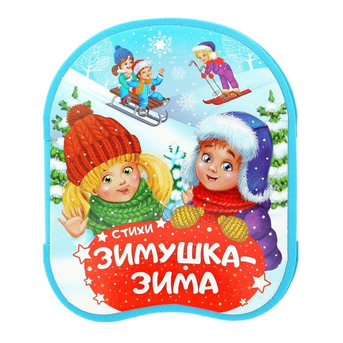 """Книжка-гармошка EVA """"Зимушка- зима"""" в стихах, 11 см х 54 см"""