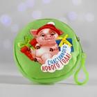 """Мягкая игрушка-кошелёк """"Счастливого года!"""", 9 х 9 см"""