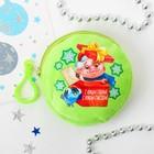 """Мягкая игрушка-кошелёк """"С Новым счастьем!"""", 9 х 9 см"""