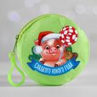 """Мягкая игрушка-кошелёк """"Сладкого Нового года"""", 9 х 9 см"""