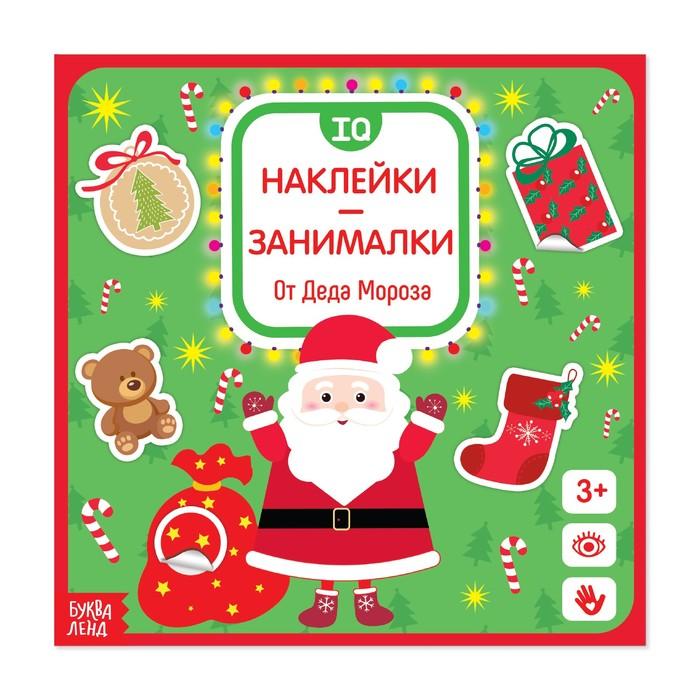 Наклейки-занималки «От Деда Мороза», 12 страниц