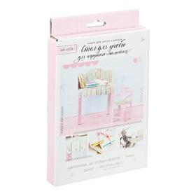 Мебель для кукол–малюток «Письменный столик», набор для шитья, 15 × 23,2 × 2,2 см