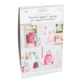 Гардероб и одежда для игрушек–малюток, «Сама нежность», набор для шитья, 21 × 29,5 × 0,5 см