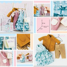 Гардероб и одежда для игрушек малюток «Самая модная», набор для шитья, 21 × 29,5 × 0,5 см