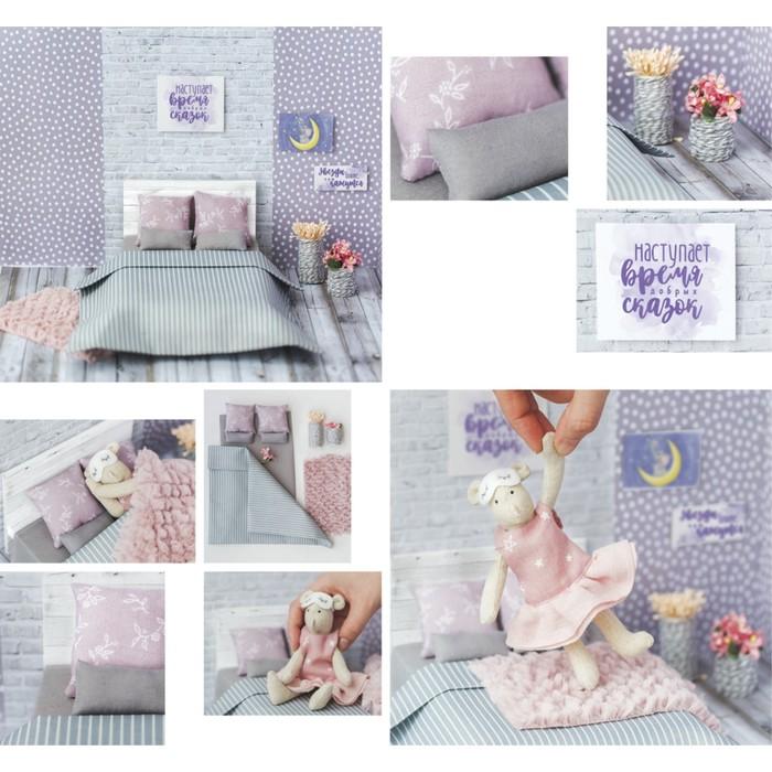 Кроватка для игрушки–малютки «Как у взрослых», набор для шитья, 21 × 29,7 × 1 см