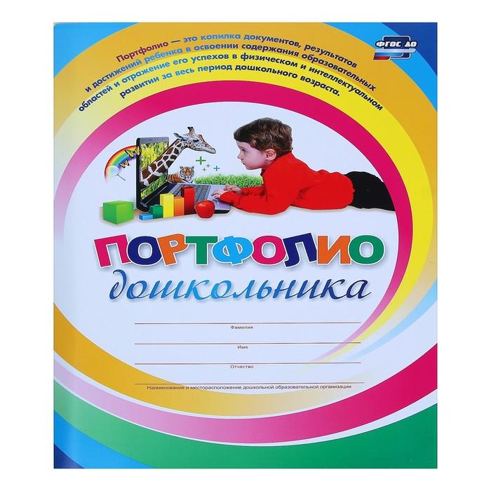 "Комплект-папка ""Портфолио дошкольника"" А4"