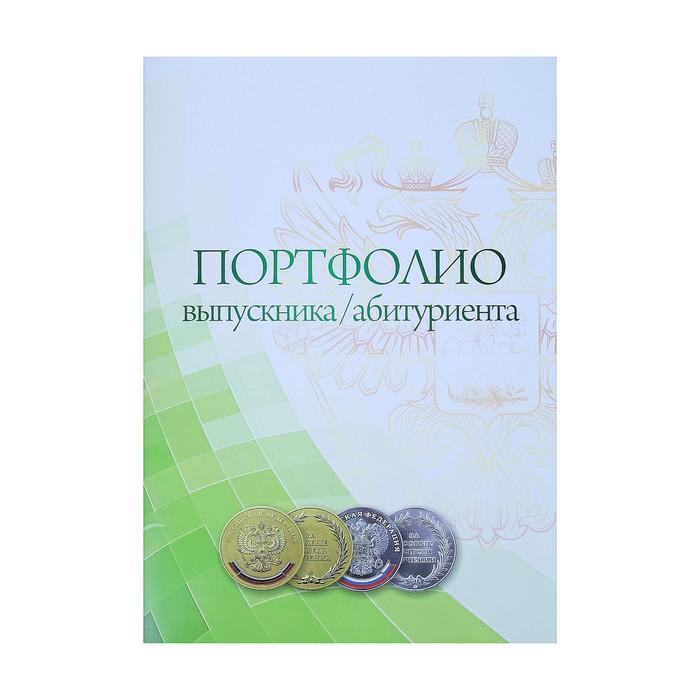 "Комплект-папка ""Портфолио выпускника/абитуриента"" А4"