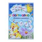"A set of title pages for ""Portfolio preschooler"" A4, 8 sheets"