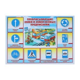 """Набор плакатов """"Дорожные знаки"""" 4 плаката, А3"""
