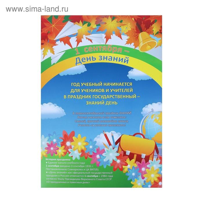 """Набор плакатов """"1 сентября - День знаний"""" 4 плаката, А3"""