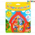 Музыкальная игрушка «Потешки-веселушки», световые эффекты