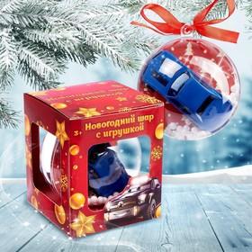 Новогодний шар с игрушкой «Гоночная машинка», МИКС