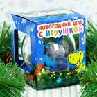 """Новогодний шар с игрушкой """"Динозаврик"""", МИКС"""