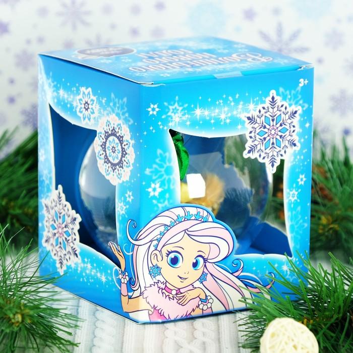 Купеческий Курган, Кукла в новогоднем шаре «Волшебного Нового года», 10 см
